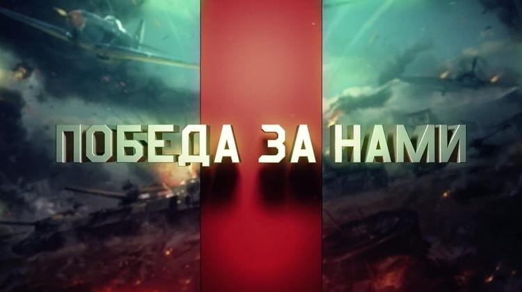 Фильм победа за нами конкурс
